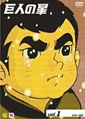 【中古レンタルアップ】 DVD アニメ 巨人の星 全33巻セット