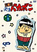 【中古レンタルアップ】 DVD アニメ 元祖天才バカボン 全17巻セット