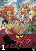 【中古レンタルアップ】 DVD アニメ 獣神ライガー 全8巻セット