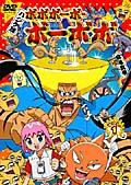 【中古レンタルアップ】 DVD アニメ ボボボーボ・ボーボボ 全26巻セット