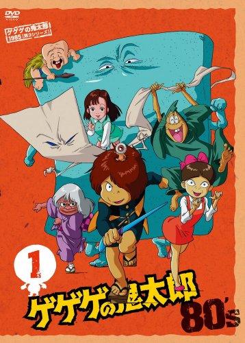【中古レンタルアップ】 DVD アニメ ゲゲゲの鬼太郎 80'S 全21巻セット