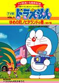 【中古レンタルアップ】 DVD アニメ ドラえもん TV版 全60巻セット