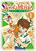 【中古レンタルアップ】 DVD アニメ みかん絵日記 全6巻セット
