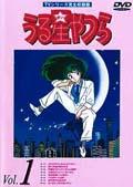 【中古レンタルアップ】 DVD アニメ うる星やつら TVシリーズ完全収録版 全50巻セット