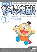 【中古レンタルアップ】 DVD アニメ キテレツ大百科 全42巻セット