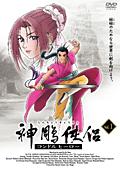 【中古レンタルアップ】 DVD アニメ 神周鳥侠侶 ~コンドルヒーロー~ 全5巻セット