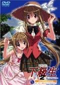 【中古レンタルアップ】 DVD アニメ 下級生2/瞳の中の少女たち 全7巻セット