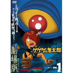 【中古レンタルアップ】 DVD アニメ ゲゲゲの鬼太郎 THE MOVIES 劇場版 全3巻セット