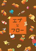 【中古レンタルアップ】 DVD アニメ エブとフロー 全5巻セット