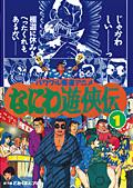 【中古レンタルアップ】 DVD アニメ なにわ遊侠伝 全6巻セット