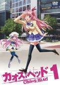 【中古レンタルアップ】 DVD アニメ カオスヘッド 全4巻セット