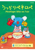 【中古レンタルアップ】 DVD アニメ うっかりペネロペ シリーズ1 全4巻セット