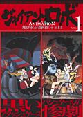 【中古レンタルアップ】 DVD アニメ ジャイアントロボ THE ANIMATION 地球が静止する日 全3巻セット