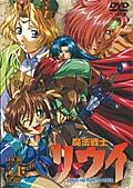 【中古レンタルアップ】 DVD アニメ 魔法戦士リウイ 全12巻セット