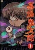 【中古レンタルアップ】 DVD アニメ 墓場鬼太郎 全4巻セット