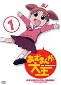 【中古レンタルアップ】 DVD アニメ あずまんが大王 全6巻セット
