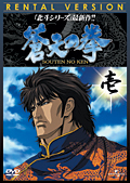 【中古レンタルアップ】 DVD アニメ 蒼天の拳 全9巻セット