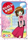 【中古レンタルアップ】 DVD アニメ せんせいのお時間 全7巻セット