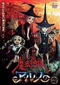 【中古レンタルアップ】 DVD アニメ 魔法少女隊アルス 全7巻セット