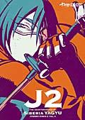 【中古レンタルアップ】 DVD アニメ 十兵衛ちゃん~シベリア柳生の逆襲~ シリーズ2 全4巻セット