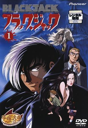 【中古レンタルアップ】 DVD アニメ ブラック ジャック OVA版 全4巻セット