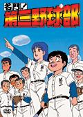 【メール便不可能】 【中古レンタルアップ】 DVD アニメ 名門!第三野球部 全7巻セット