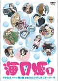【中古レンタルアップ】 DVD アニメ 海月姫 全4巻セット
