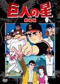 【中古レンタルアップ】 DVD アニメ 劇場版 巨人の星 全4巻セット