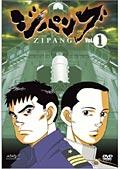 【中古レンタルアップ】 DVD アニメ ジパング 全9巻セット
