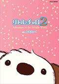 【中古レンタルアップ】 DVD アニメ リトル・チャロ2 全5巻セット
