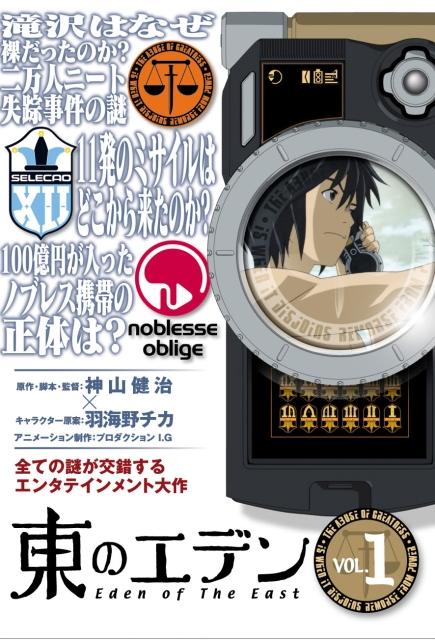 【中古レンタルアップ】 DVD アニメ 東のエデン 全5巻+劇場版 計6巻セット
