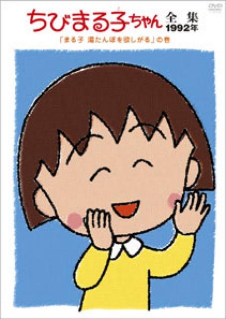 【中古レンタルアップ】 DVD アニメ ちびまる子ちゃん全集1992年 全5巻セット
