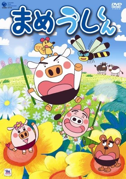 【中古レンタルアップ】 DVD アニメ まめうしくん 全10巻セット