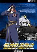 国内最安値! 【レンタルアップ】 DVD アニメ 銀河鉄道物語 THE GALAXY RAILWAYS  全13巻セット, ZERO LIMIT 652140fc