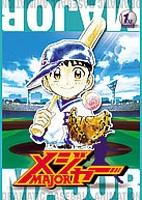 【中古レンタルアップ】 DVD アニメ メジャー [MAJOR] 1st season 全9巻セット