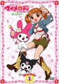【中古レンタルアップ】 DVD アニメ おねがいマイメロディ すっきり♪ 全8巻セット