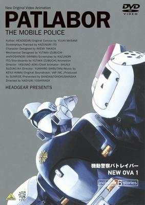 【中古レンタルアップ】 DVD アニメ 機動警察パトレイバー NEW OVA 全3巻セット