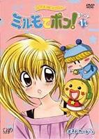 【中古レンタルアップ】 DVD アニメ わがまま☆フェアリー ミルモでポン! 3ねんめ 全12巻セット
