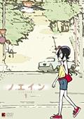 【中古レンタルアップ】 DVD アニメ noein ノエイン もうひとりの君へ 全8巻セット