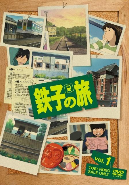 【中古レンタルアップ】 DVD アニメ 鉄子の旅 全5巻セット