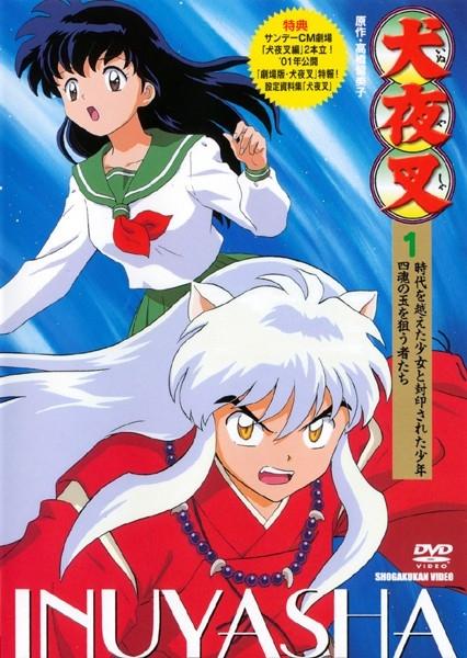 【中古レンタルアップ】 DVD アニメ 犬夜叉 壱の章 全9巻セット
