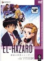 【中古レンタルアップ】 DVD アニメ 神秘の世界エルハザードTV 全6巻セット