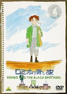 【中古レンタルアップ】 DVD アニメ 世界名作劇場 ロミオの青い空 全8巻セット