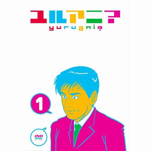 【中古レンタルアップ】 DVD アニメ ユルアニ? 全10巻セット