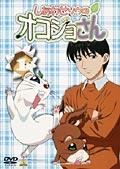 【中古レンタルアップ】 DVD アニメ しあわせソウのオコジョさん 全13巻セット
