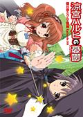 【中古レンタルアップ】 DVD アニメ 涼宮ハルヒの憂鬱 全8巻セット