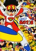 【中古レンタルアップ】 DVD アニメ ゲンジ通信あげだま 全9巻セット