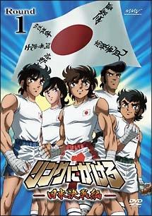【中古レンタルアップ】 DVD アニメ リングにかけろ 日米決戦編 全6巻セット