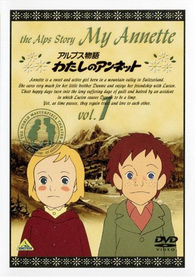 【中古レンタルアップ】 DVD アニメ アルプス物語 わたしのアンネット 全12巻セット