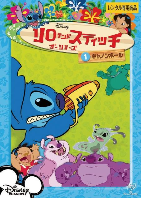 【中古レンタルアップ】 DVD アニメ リロ・アンド・スティッチ ザ・シリーズ 全16巻セット